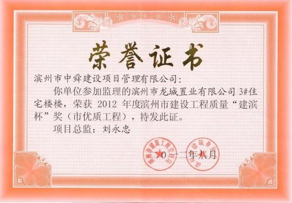 """""""建滨杯""""奖-龙城置业3#"""