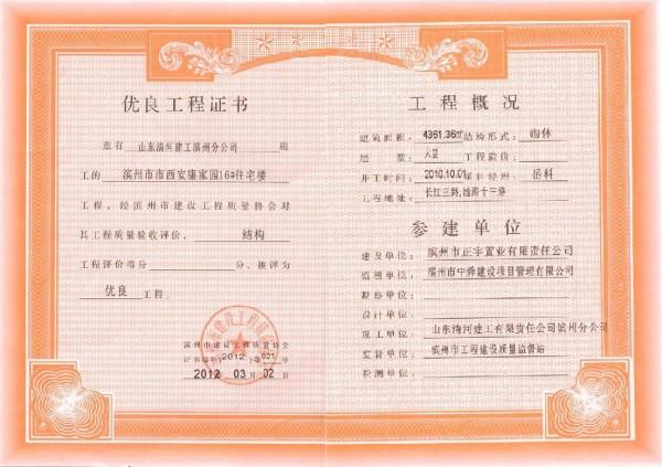 优良工程证书-市西安康16#
